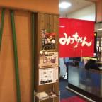 広島で有名なお好み焼屋【みっちゃん総本店】が広島駅新幹線口側にありますよ!