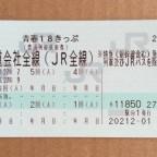 広島県東部(福山、尾道、三原)から「青春18きっぷ」で行くおすすめの旅行先です -青春18きっぷでスローな旅をしよう-