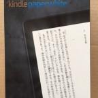 新しいKindle PaperWhiteを購入しました! 外出時にも使ってみます!