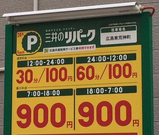 三井駐車場2