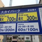 プロ野球観戦:広島カープ・マツダスタジアム完全攻略ガイド14-2 -駐車場情報です!-