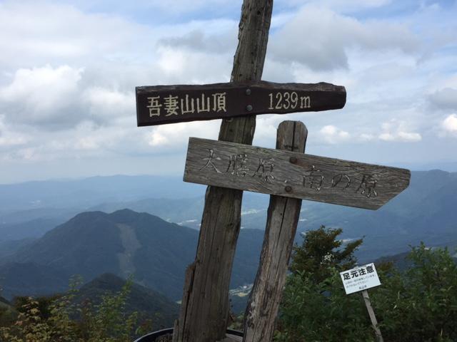 中国やまなみ街道近くの「山へ行こう!」 -高野ICから近い【吾妻山】-