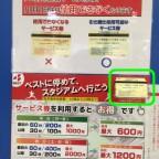 プロ野球観戦:広島カープ・マツダスタジアム完全攻略ガイド15-1 -満員の最終戦を内野自由席で観戦:ベスト電器駐車場に停めてみました【注意点追記】-