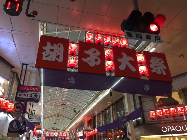 11月18~20日は、広島三大祭りの【えびす講(胡子大祭)】です!