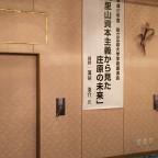 半年ぶりに藻谷浩介さんの講演会に行ってみましたよ!(2015年11月20日、広島県庄原市)