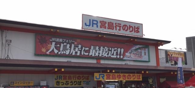 JRフェリー