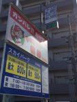 広島駅界隈:JR線路南側の駐車場を探索してみました ‐ 2016年プロ野球・広島カープ・マツダスタジアム徹底ガイド 11 ‐