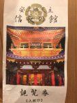 広島県から青春18きっぷで行く! 「安土」を訪ねて織田信長の威光を体感する!
