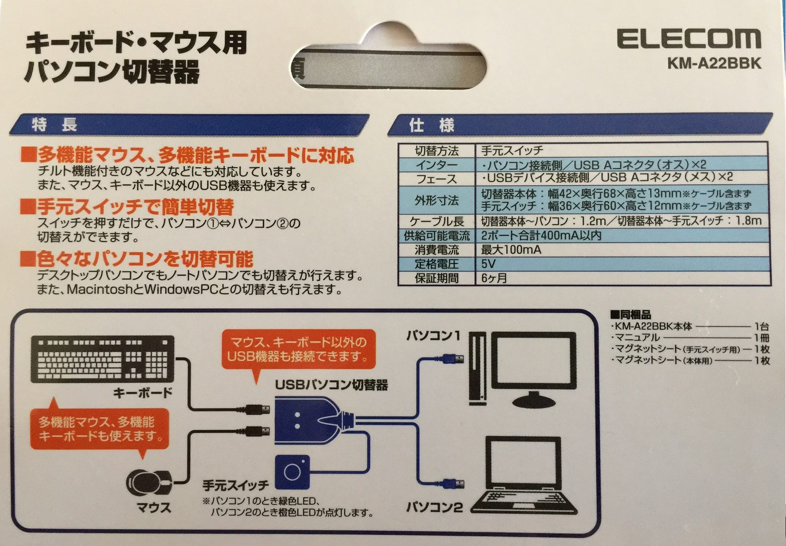 キーボード、マウス共用に便利! KVMスイッチのご紹介