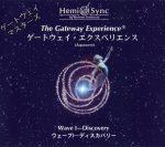 家庭学習用ヘミシンクCD【Gateway Experience】をご利用の方にも「エクスカージョン・コース」をお勧めする理由!