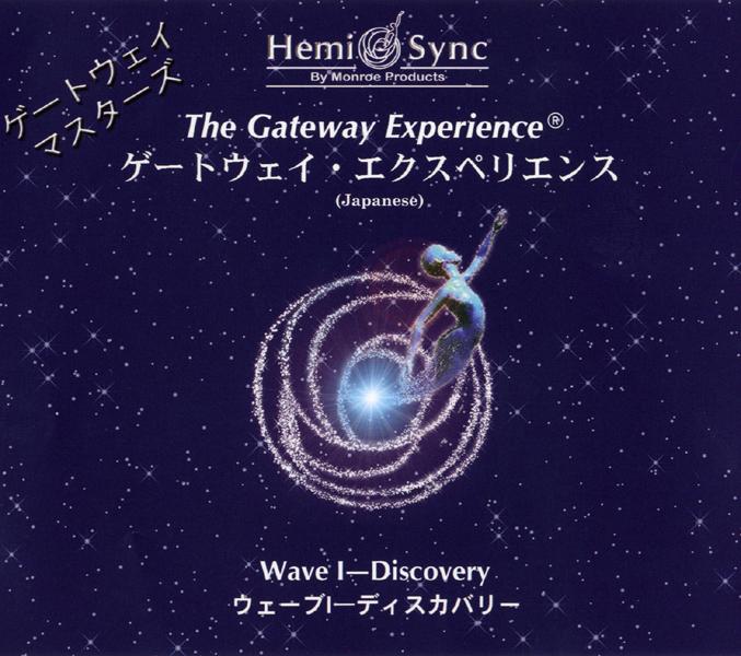 おすすめのヘミシンクCD -ヘミシンクを体系的に学ぶ!【ゲートウェイ・エクスペリエンス】-