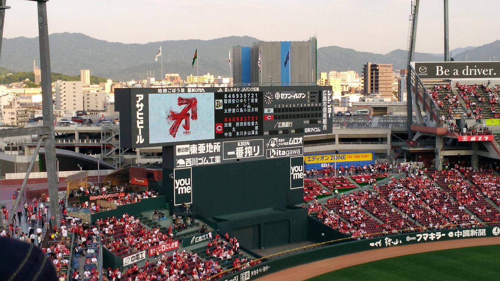 2017年交流戦を【ビジターパフォーマンス席】で観戦しました!「スタジアムや試合の様子です」 ‐ 2017年プロ野球・広島カープ・マツダスタジアム徹底ガイド 17 ‐