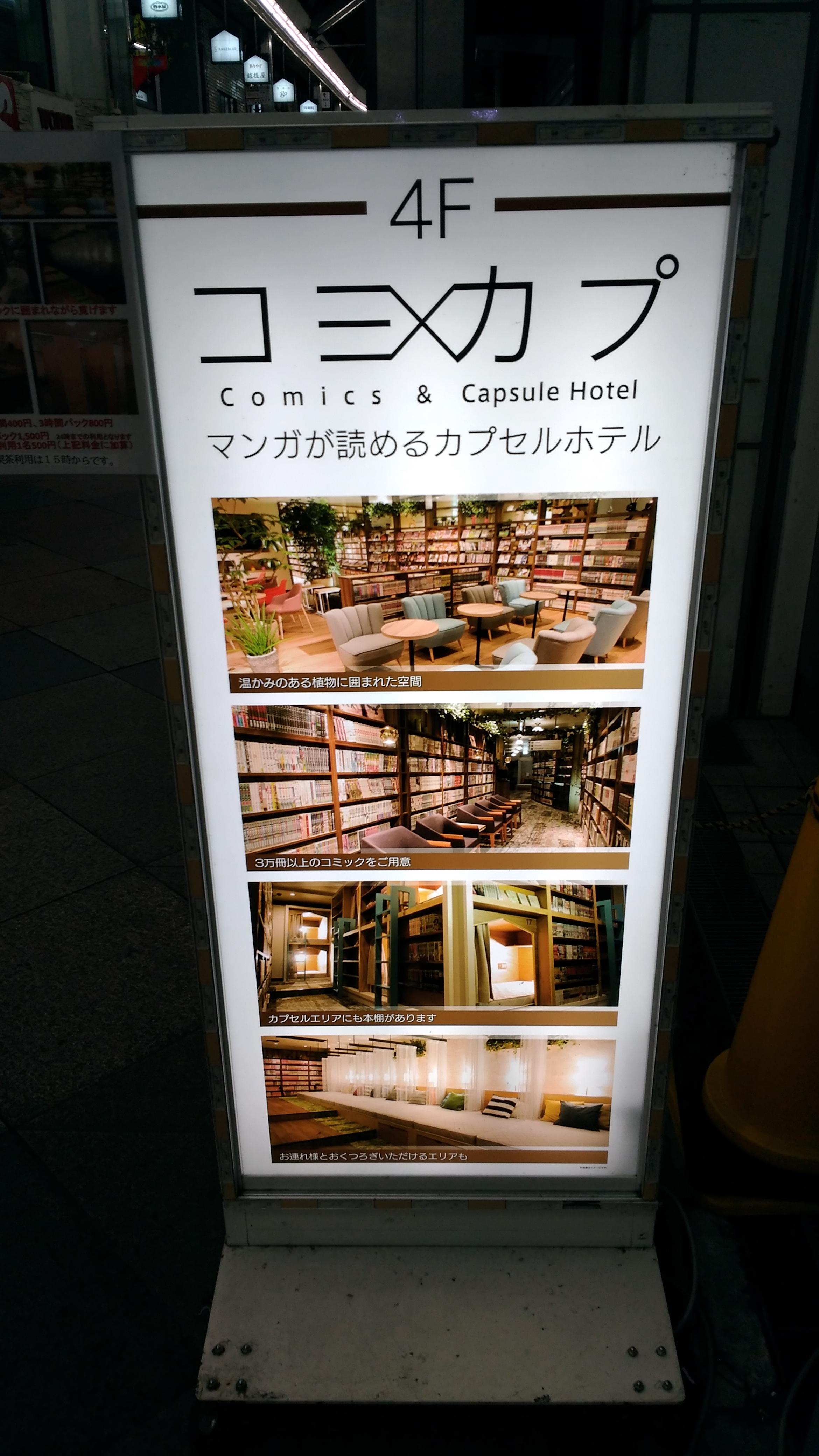 漫画に埋もれて眠るホテル! 京都の【コミカプ】ってご存知ですか? -リピーターのための、おすすめ京都の穴場ガイド-