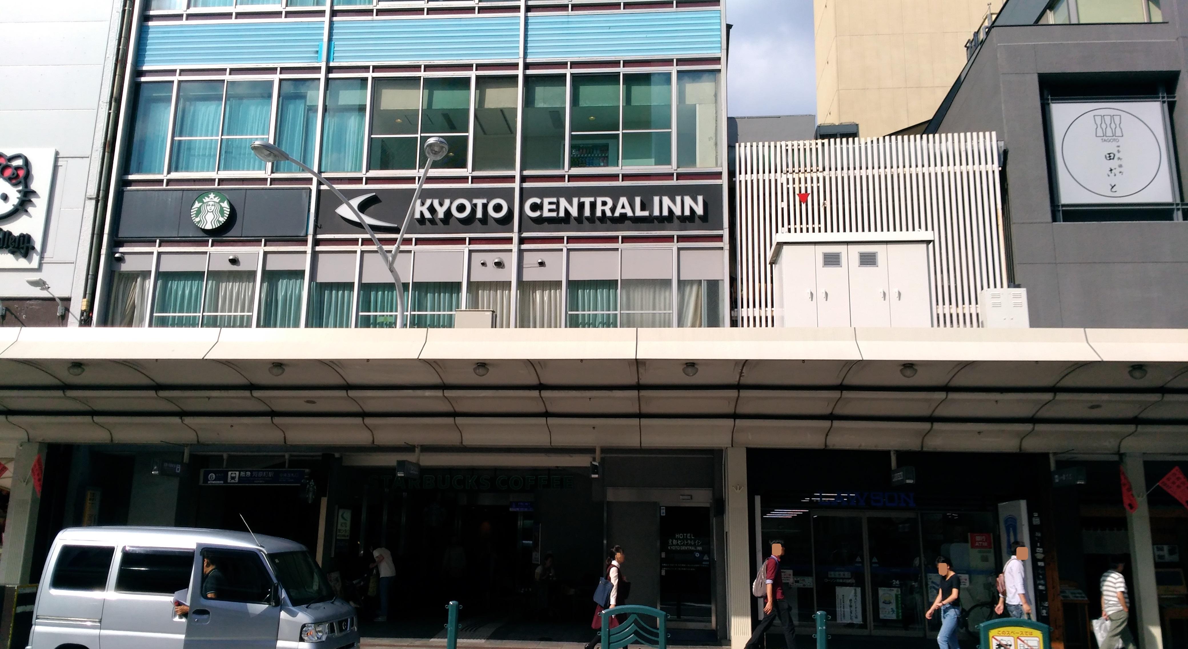 京都随一の繁華街のど真ん中にあるホテル【京都セントラルイン】はいかがでしょうか! -リピーターのための、おすすめ京都の穴場ガイド-