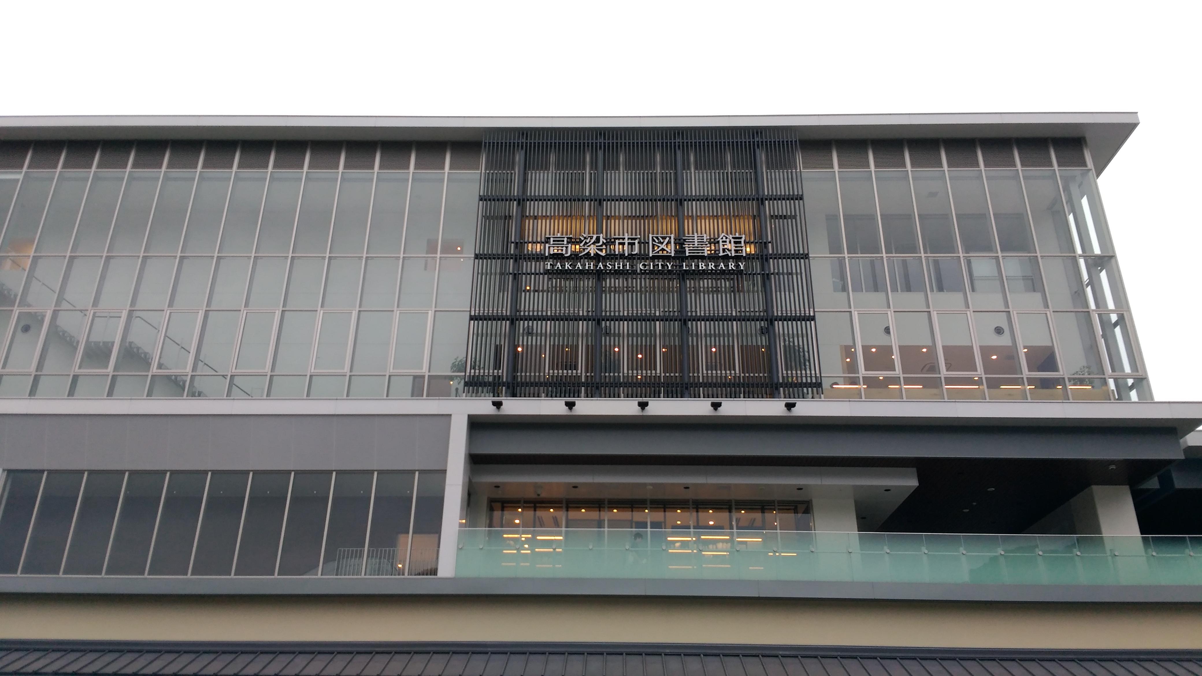 ご存知ですか? 岡山県に全国4番目の【TSUTAYA図書館:高梁市立図書館】があることを!