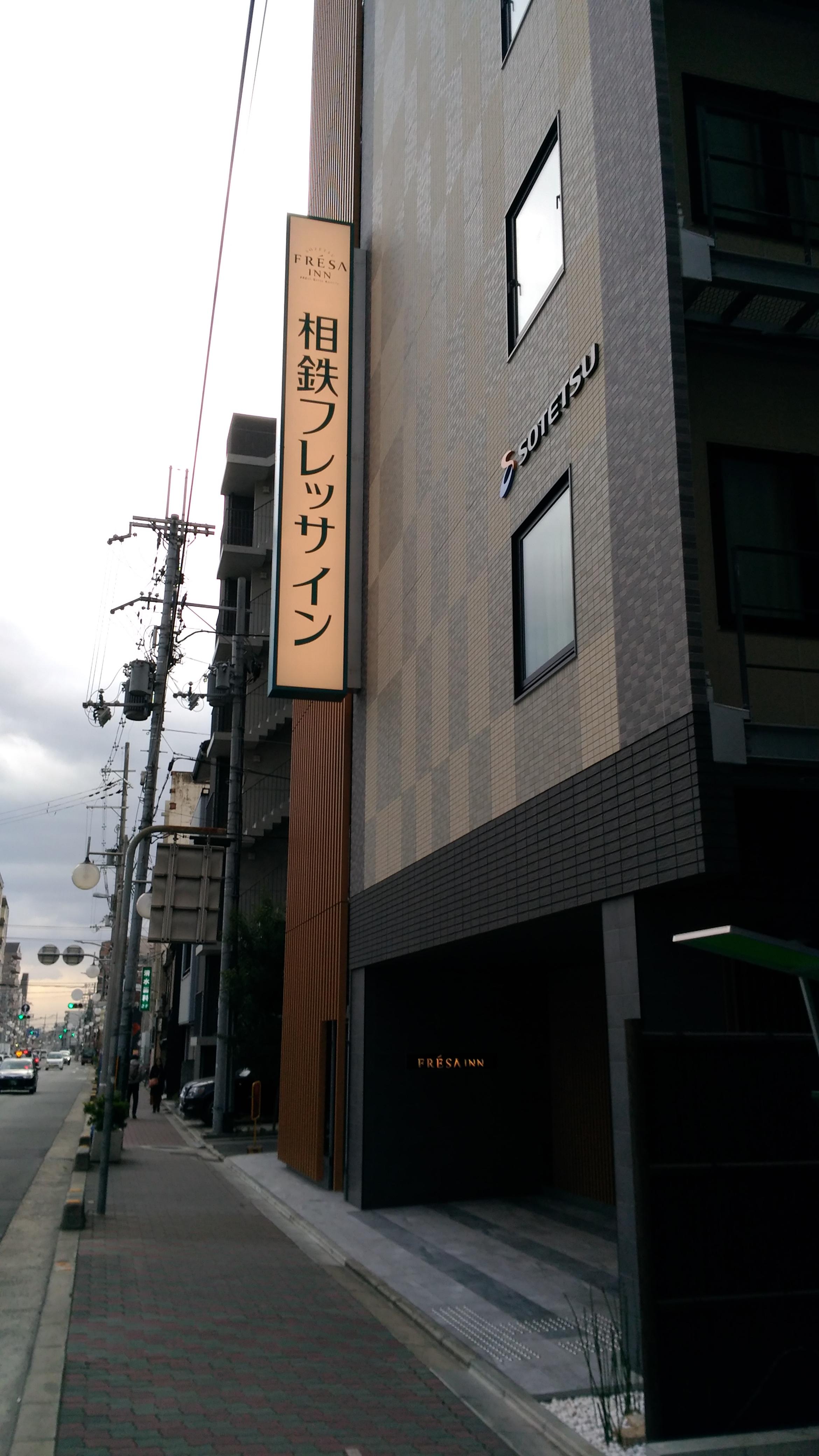 「京都駅」から近い清潔なホテル【相鉄フレッサイン】はいかがでしょうか! -リピーターのための、おすすめ京都の穴場ガイド-