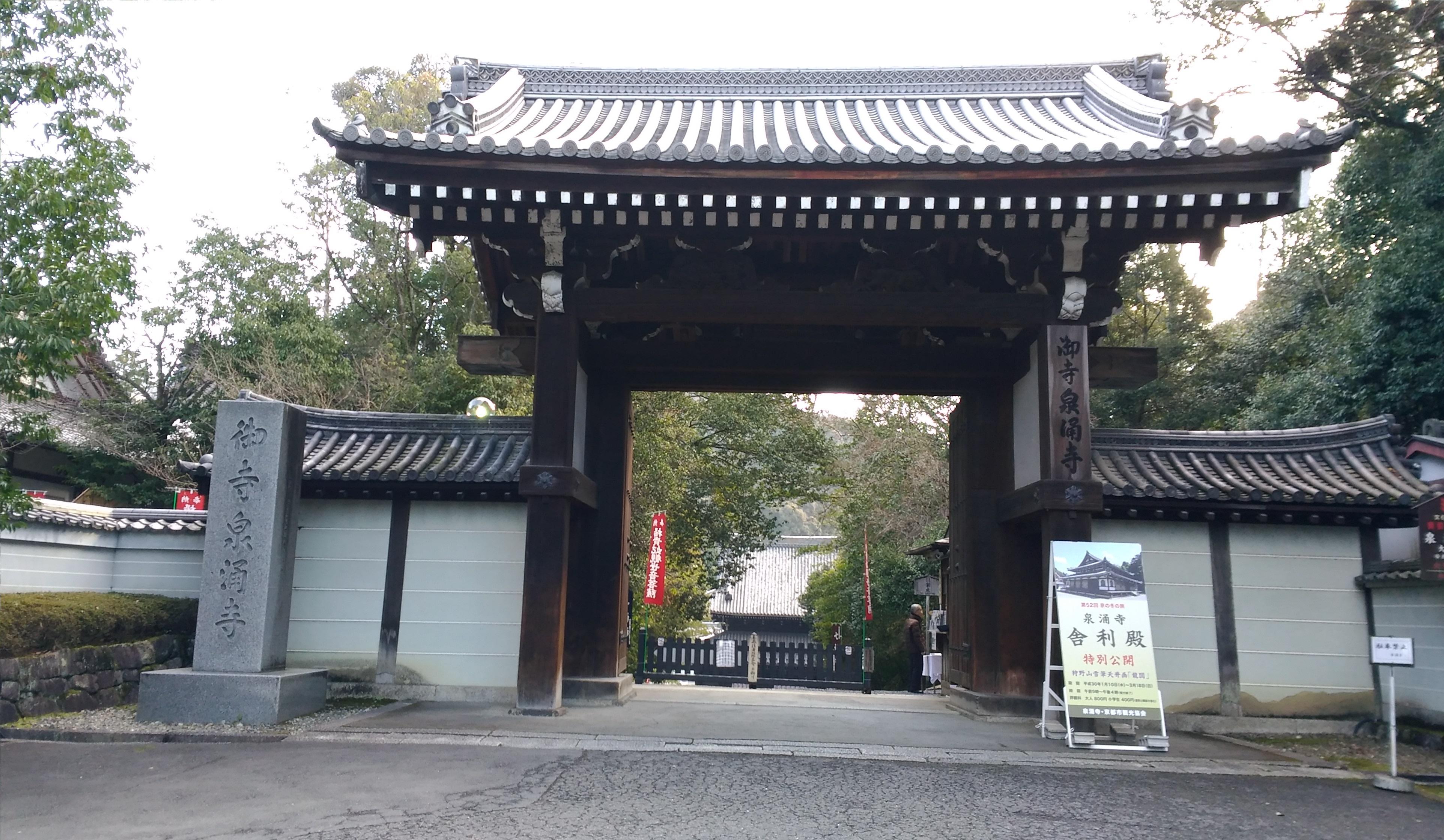皇室の菩提所であり、特別拝観も貴重な【泉涌寺】 -リピーターのための、おすすめ京都の穴場ガイド-