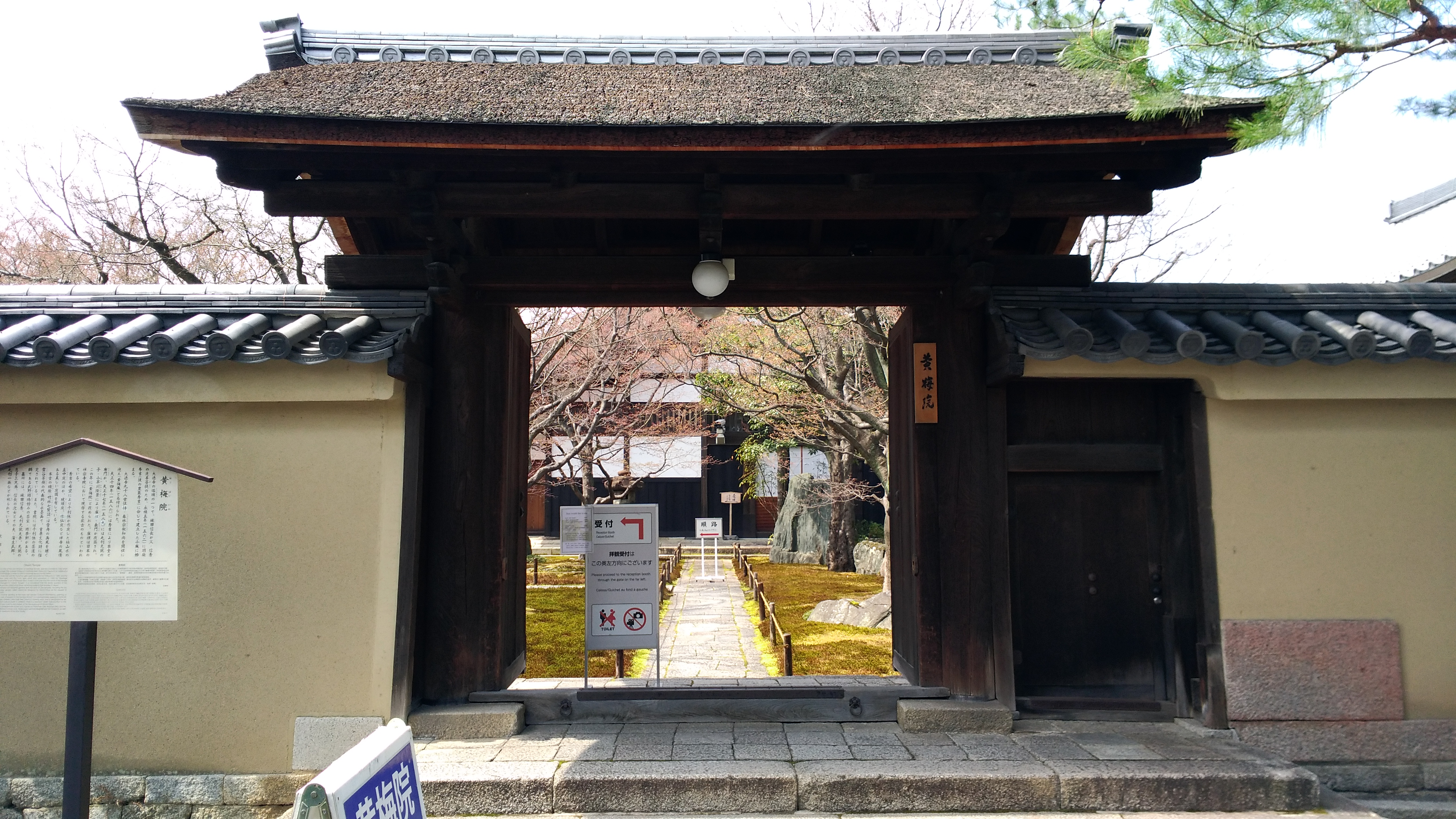 あの「一休和尚」が復興された臨済宗の大本山【大徳寺】での特別拝観はいかがでしょうか!