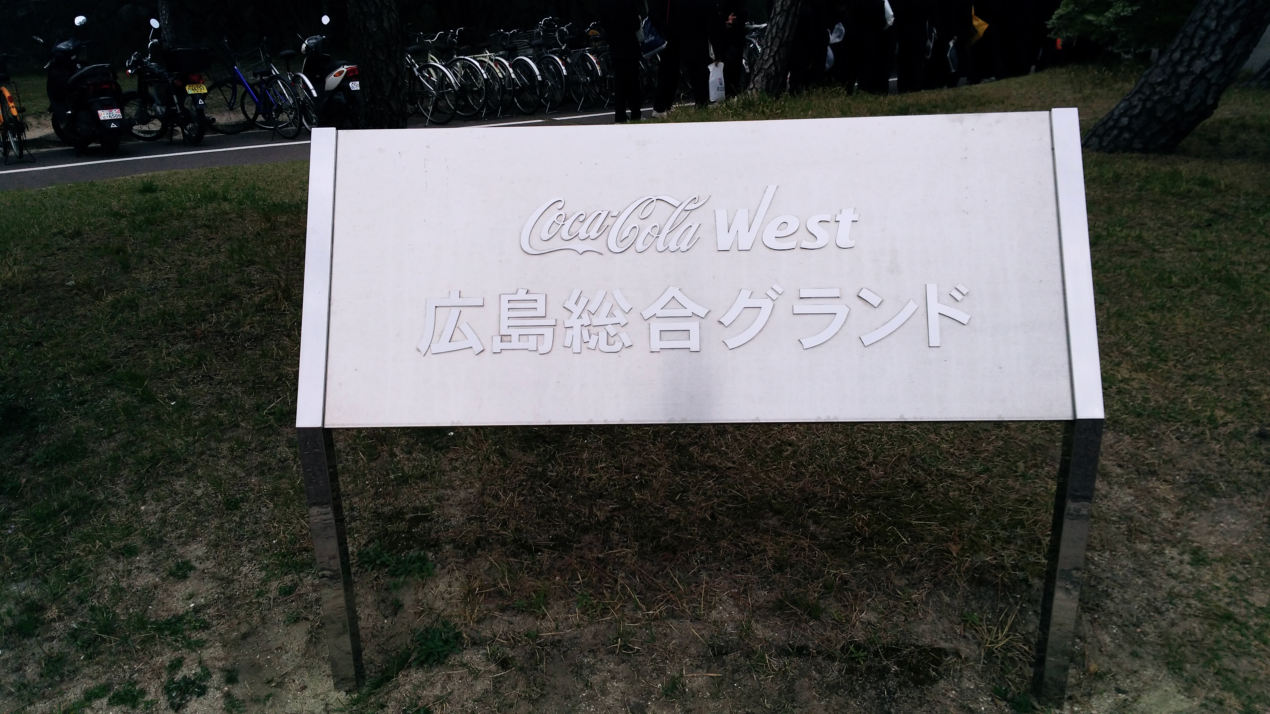 広島カープの本拠地だったこともある【コカ・コーラ ウェスト 野球場】で、春の広島県高校野球大会を観戦しました!